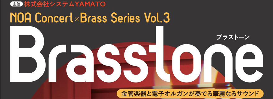 brass tone vol.3
